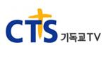 CTS기독교TV 로고