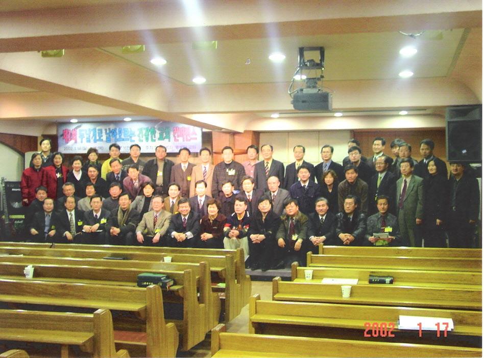 2002년 제1회 두날개컨퍼런스