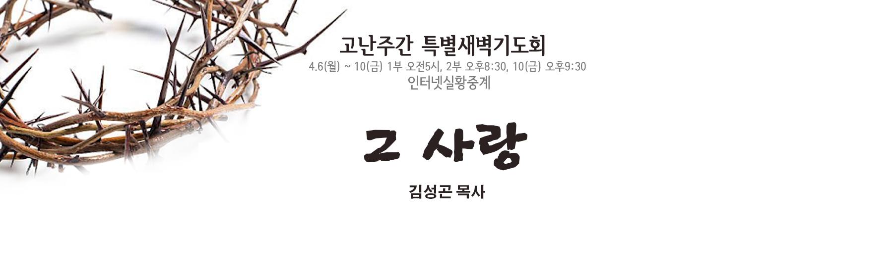 psh-banner-고난주간