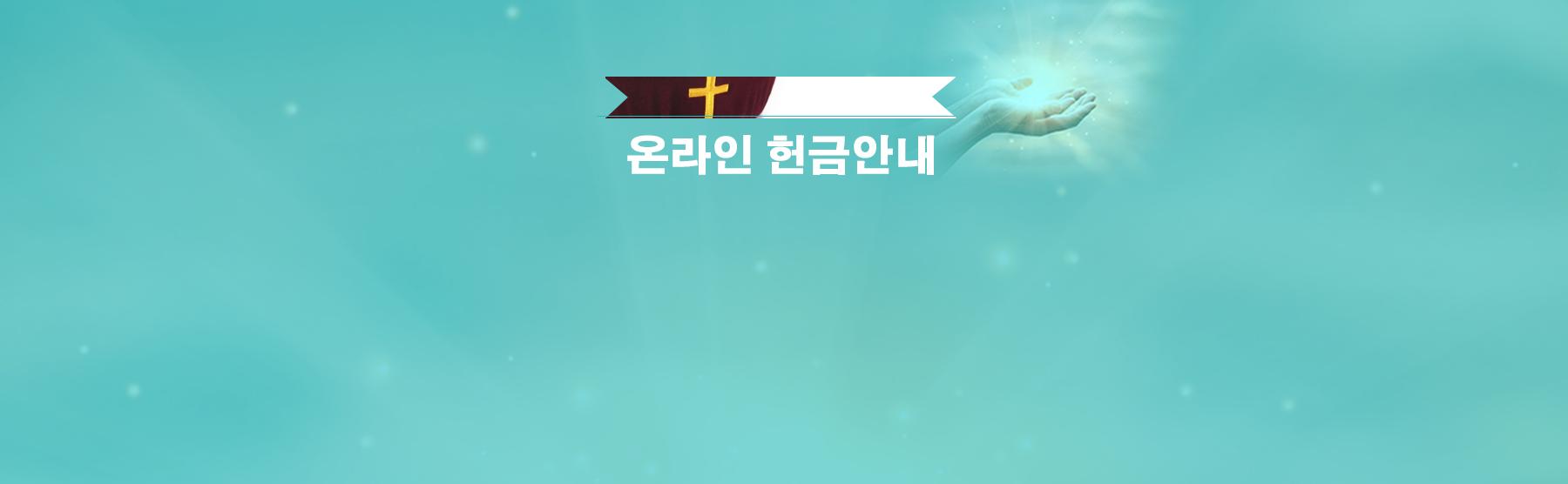psh-banner-co-온라인헌금안내-2.jpg