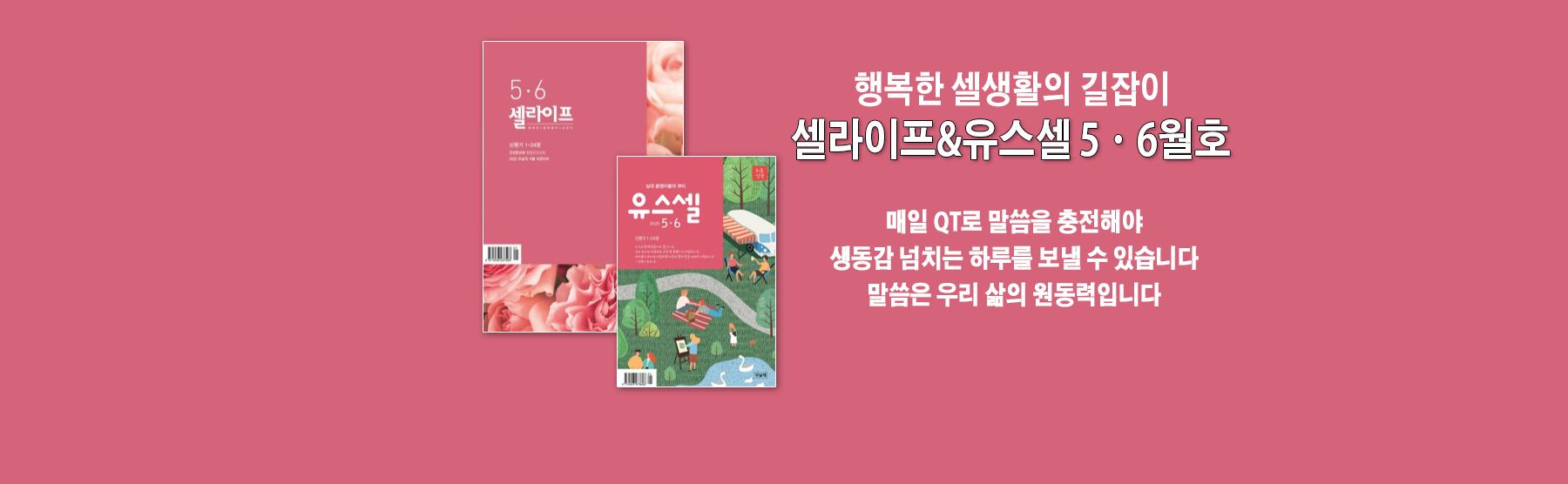 banner-셀라이프56월호-2