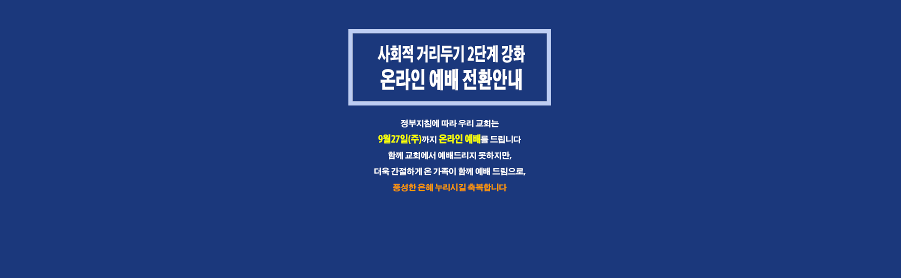 ban_sl-사회적거리두기2단계-200918-3png