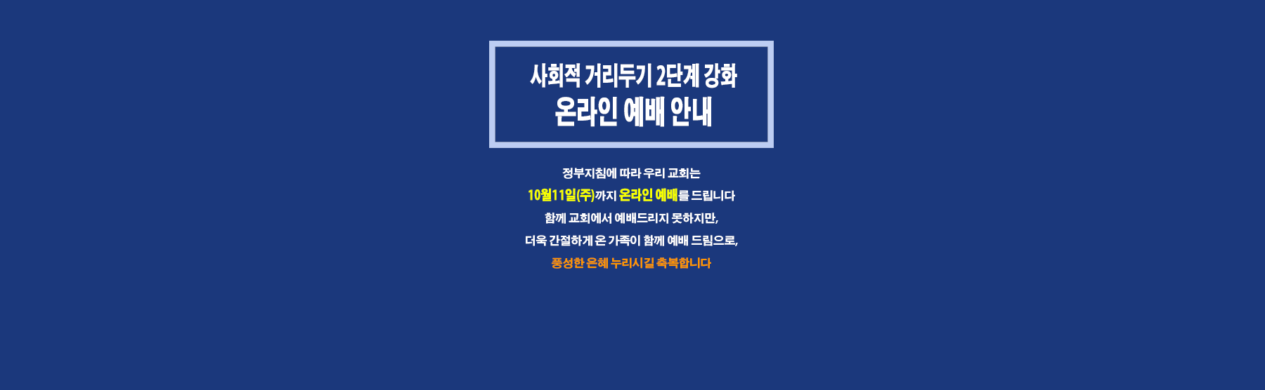 ban_sl-사회적거리두기2단계-200926png