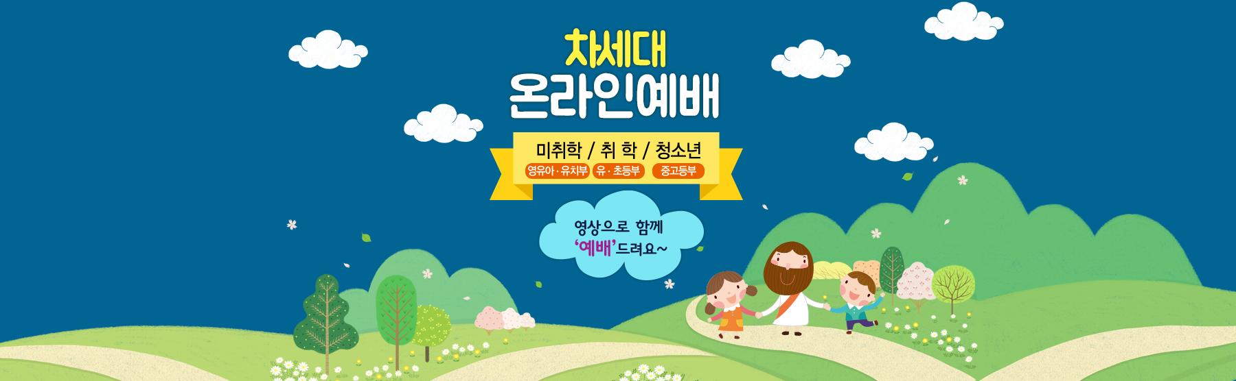 main_banner-차세대온라인예배-201015