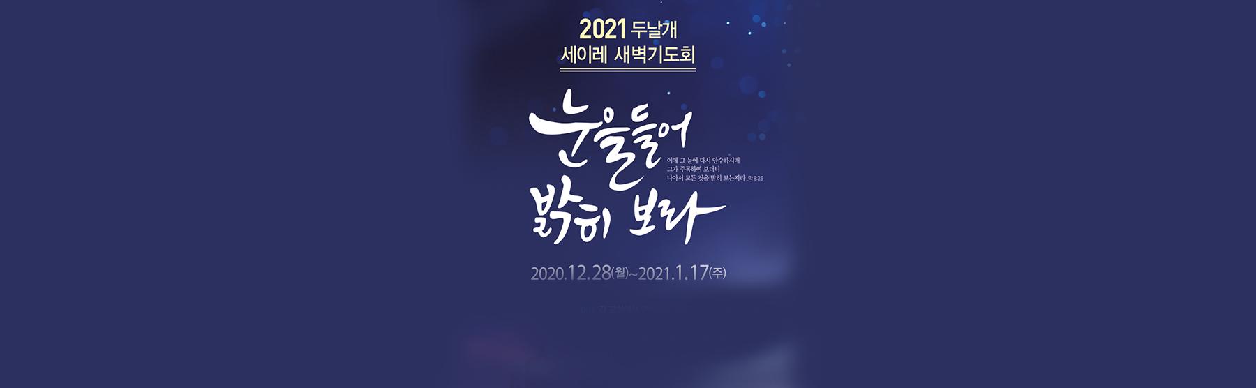 two-mbs-2021세이레새벽기도회-201023