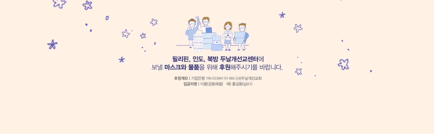 210508-선교회 마스크 물품 후원-교회용